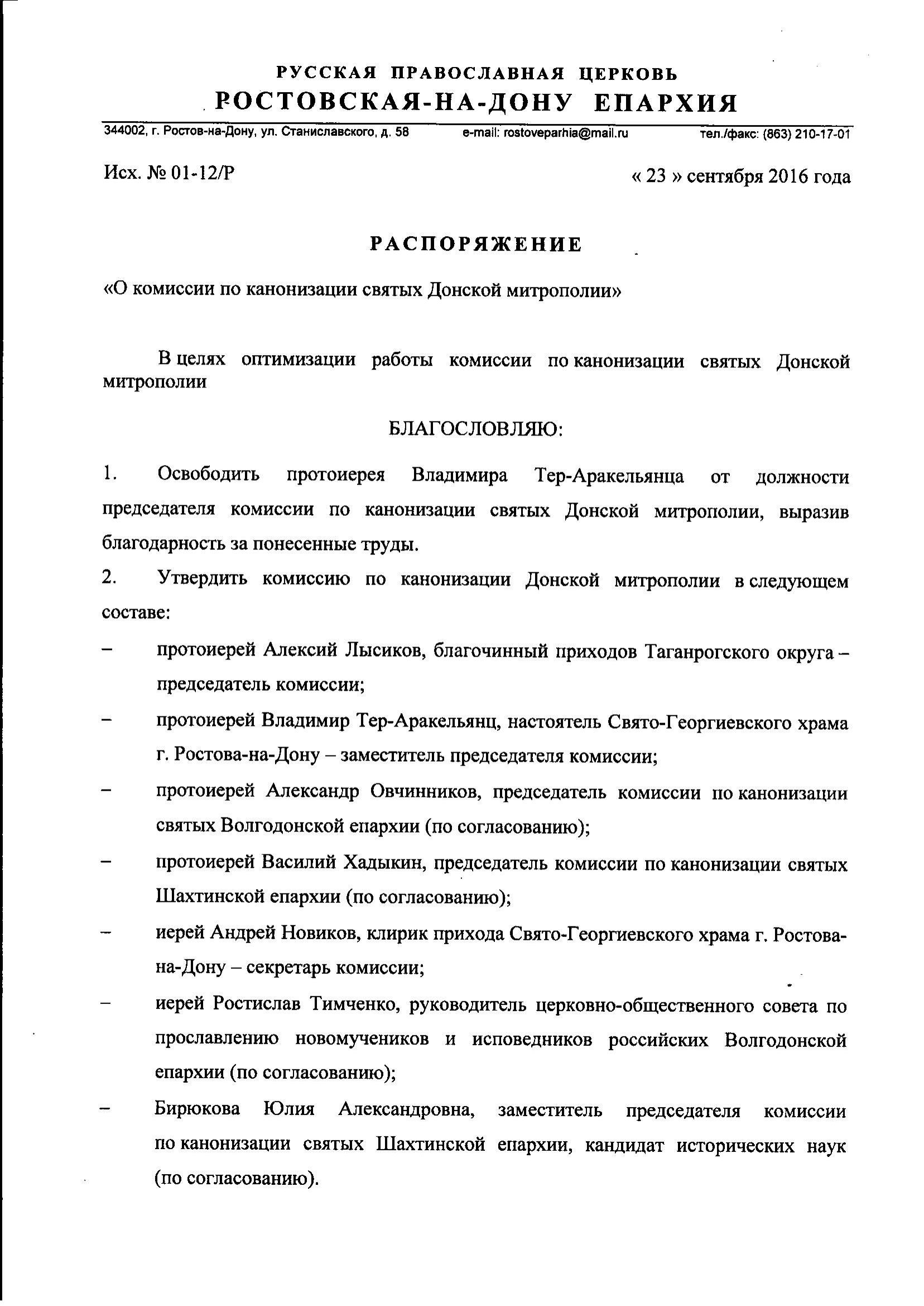 rasporyazhenie_o_komissii_po_kanonizatsii_svyatykh_donskoy_mitropolii-1